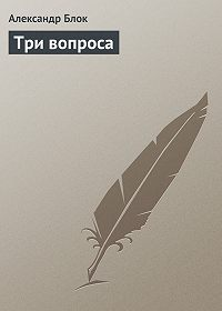 Александр Блок -Три вопроса