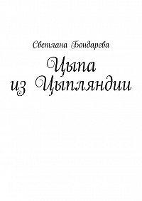 Светлана Бондарева -Цыпа из Цыпляндии
