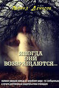 Леонид Денисов -Иногда они возвращаются…