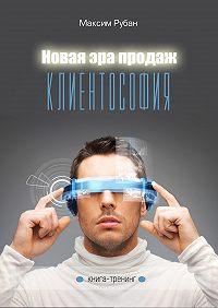Максим Рубан -Новая Эра продаж. Клиентософия