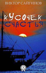 Виктор Сайгинов -Кусочек счастья