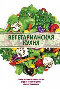 Элга Боровская -Вегетарианская кухня