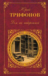 Юрий Трифонов -Одиночество Клыча Дурды