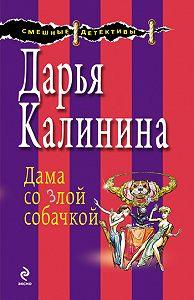 Дарья Калинина -Дама со злой собачкой