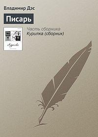 Владимир Дэс -Писарь