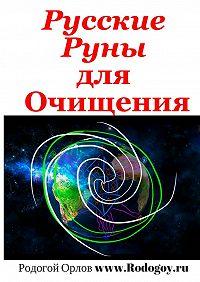 Родогой Орлов -Русские руны. Для очищения