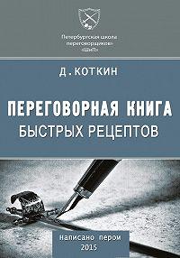 Дмитрий Коткин - Переговорная книга быстрых рецептов