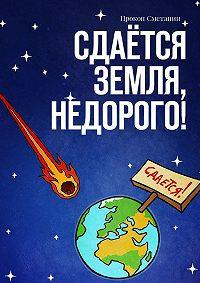 Прокоп Сметанин -Сдаётся Земля, недорого!
