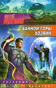 Сергей Щеглов -Банной горы хозяин