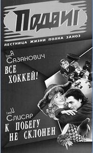 Елена Сазанович -Всё хоккей