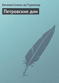 Евгений Салиас-де-Турнемир -Петровские дни