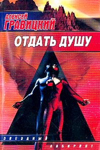 Алексей Гравицкий -Отдать душу