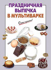 А. Вайник -Праздничная выпечка в мультиварке