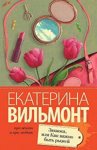 Екатерина Вильмонт -Зюзюка, или Как важно быть рыжей