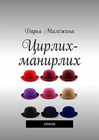 Дарья Малёжина -Цирлих-манирлих. Стихи