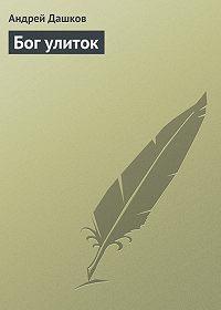 Андрей Дашков -Бог улиток