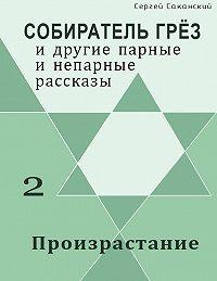 Сергей Саканский -Произрастание (сборник)