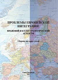 Сборник статей - Проблемы европейской интеграции: правовой и культурологический аспекты. Сборник научных статей