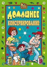 С. О. Ермакова -Домашнее консервирование