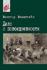 Виктор Вахштайн -Дело о повседневности