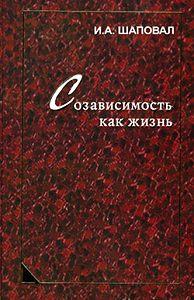 Ирина Анатольевна Шаповал -Созависимость как жизнь