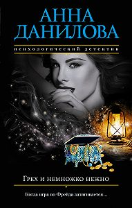 Анна Данилова -Грех и немножко нежно