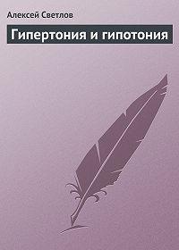 Алексей Светлов -Гипертония и гипотония