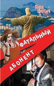 Гера Фотич -Фатальный абонент