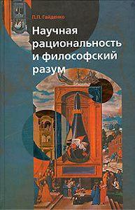 Пиама Гайденко - Научная рациональность и философский разум
