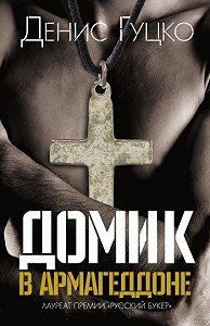 Денис Гуцко -Домик в Армагеддоне
