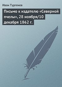 Иван Тургенев -Письмо к издателю «Северной пчелы», 28 ноября/10 декабря 1862 г.