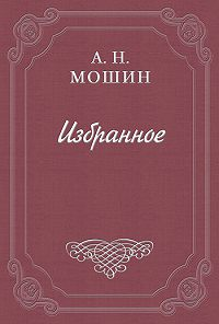 Алексей Мошин -При звёздах и луне