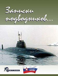 Виктор Чаплыгин -Записки подводников. Альманах №1