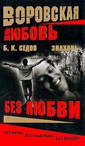 Б. К. Седов -Без Любви