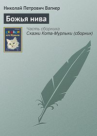 Николай Вагнер -Божья нива