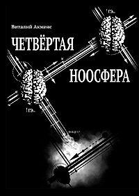 Виталий Акменс -Четвёртая ноосфера