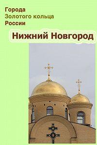 Илья Мельников -Нижний Новгород