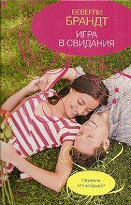 Беверли Брандт -Игра в свидания