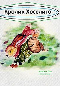 Марсель Дан -Кролик Хоселито (испанская сказка)