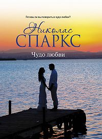Николас Спаркс -Чудо любви