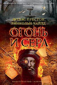 Линкольн Чайлд -Огонь и сера