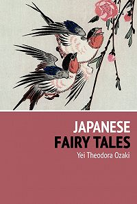 Yei Theodora -Japanese Fairy Tales