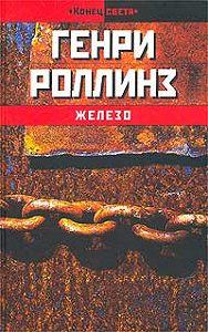 Генри Роллинз -Железо