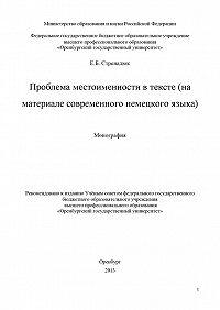 Евгений Стренадюк -Проблема местоименности в тексте (на материале современного немецкого языка)