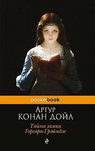 Артур Конан Дойл -Тайна замка Горсорп-Грэйндж (сборник)