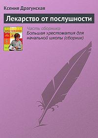Ксения Драгунская -Лекарство от послушности