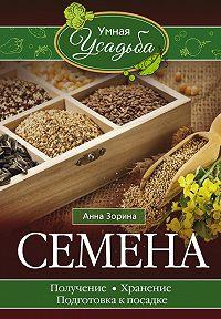 Анна Зорина -Семена. Получение, хранение, подготовка к посадке