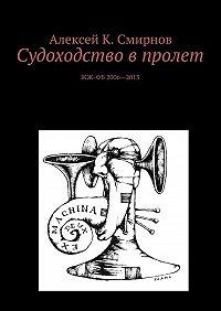Алексей Смирнов -Судоходство впролет