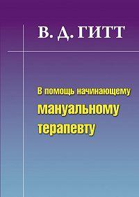 Виталий Демьянович Гитт - В помощь начинающему мануальному терапевту