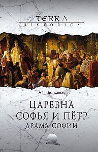 Андрей Петрович Богданов -Царевна Софья и Пётр. Драма Софии